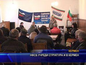 НФСБ учреди структура и в Кермен