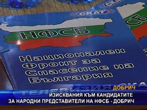 Изисквания към кандидатите за народни представители на НФСБ - Добрич