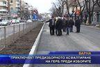 Приключват предизборното асфалтиране на ГЕРБ преди изборите