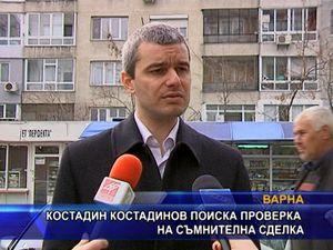 Костадин Костадинов поиска проверка на съмнителна сделка