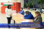 Подготовка за парламентарните избори в България