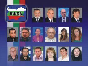НФСБ влиза в поредна битка за България