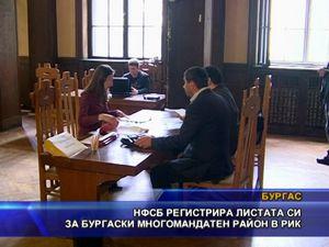 НФСБ регистрира листата си за бургаски многомандатен район в РИК