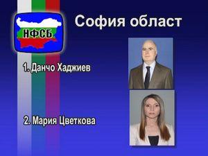 Кандидатите за депутати от НФСБ