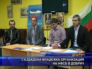 Създадоха младежка организация на НФСБ в Добрич