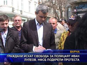 Граждани искат свобода за полицаят Иван Лулеов, НФСБ подкрепи протеста