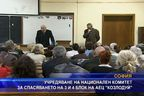 """Учредяване на комитет за спасяването на 3 и 4 блок на АЕЦ """"Козлодуй"""""""