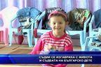 Съдии се изгавриха с живота и съдбата на българско дете