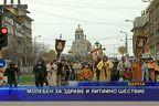 Молебен за здраве и литийно шествие