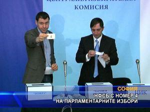 НФСБ с номер 4 на парламентарните избори