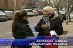 Държавата - мащеха за българските граждани