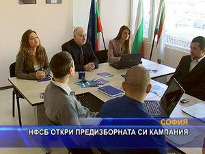 НФСБ откри предизборната си кампания в София