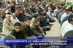 Мюсюлманите се заканиха още 3 години да се молят на тротоара