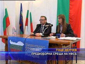 Предизборна среща на НФСБ в Гоце Делчев
