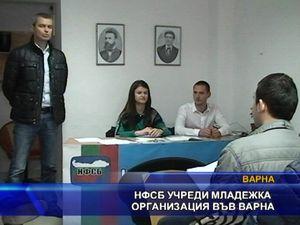 НФСБ учреди младежка организация във Варна