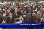 Пенсионерски протест