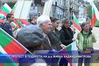 Протест в подкрепа на д-р Живка Хаджидимитрова
