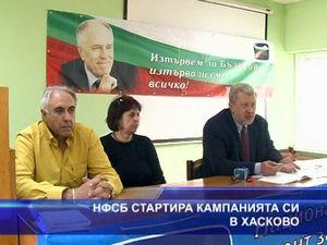 НФСБ стартира кампанията си в Хасково