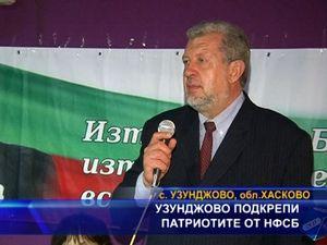 Узунджово подкрепи патриотите от НФСБ