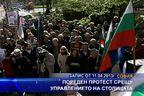 Пореден протест срещу управлението на столицата