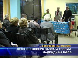 Село Книжовник възлага големи надежди на НФСБ