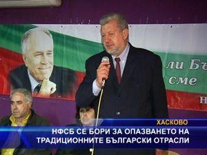 НФСБ се бори за опазването на традиционните български отрасли
