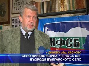 Село Динево вярва, че НФСБ ще възроди българското село
