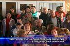 Кметът превърна обществената дискусия в предизборна кампания
