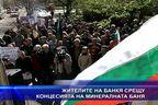 Жителите на Банкя срещу концесията на минералната баня