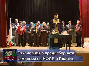 Откриване на предизборната кампания на НФСБ в Плевен