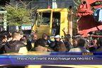 Транспортните работници на протест
