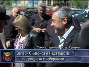 Валери Симеонов и Неда Карска се срещнаха с жители на с. Овчи Кладенец