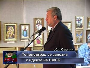 Тополовград се запозна с идеите на НФСБ