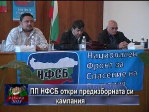 ПП НФСБ откри предизборната си кампания в община Малко Търново