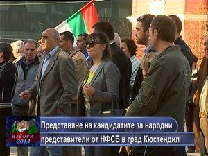 Среща на кандидатите за народни представители от НФСБ в Кюстендил