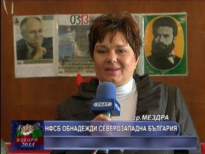 НФСБ обнадежди Северозападна България