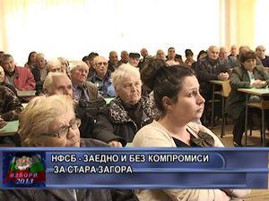 НФСБ - заедно и без компромиси за Стара Загора