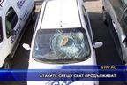Атаките срещу СКАТ продължават