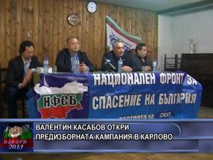 Валентин Касабов откри предизборната кампания в Карлово