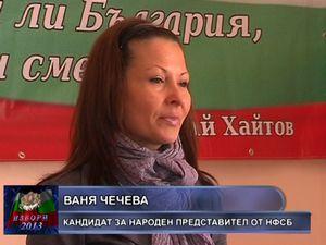 НФСБ откри кампанията в Силистренски изборен район