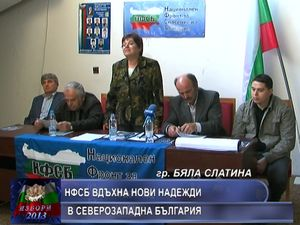 НФСБ вдъхна нови надежди в Северозападна България