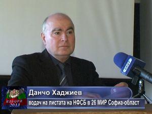 НФСБ получи подкрепа в Ботевград