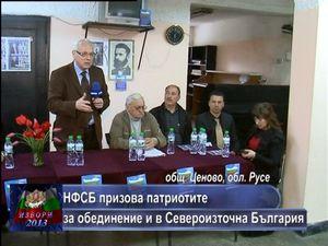 НФСБ призова патриотите за обединение и в Североизточна България