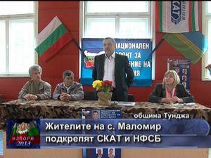 Жителите на с. Маломир подкрепят СКАТ и НФСБ
