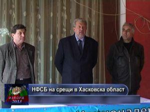 НФСБ на срещи в Хасковска област