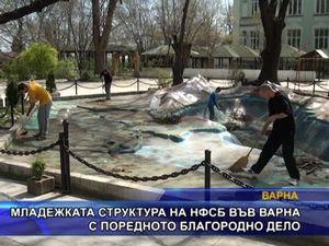 Младежката структура на НФСБ във Варна с поредното благородно дело