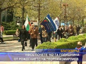НФСБ почете 162-та годишнина от рождението на Георги Измирлиев