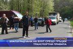 Златоградчани на бунт срещу гръцки транспортни правила