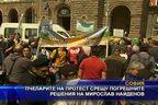 Пчеларите на протест срещу погрешимте решения на Мирослав Найденов