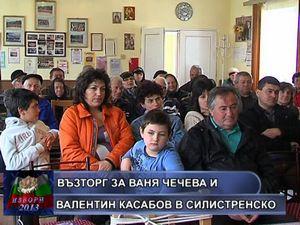Възторг за Ваня Чечева и Валентин Касабов в Силистренско